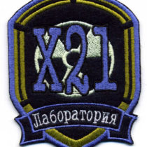 X21 Radioactive Military Patch